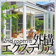 2nd roomの外構エクステリア
