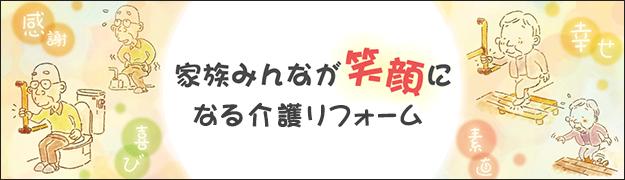 kaigo-top