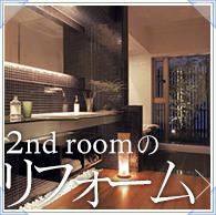 2nd roomのリフォーム