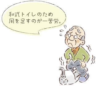 reform_toilet01